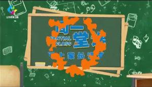 山东《同一堂课》家长网上课堂视频图2