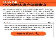 虾米音乐宣布关停原因 虾米音乐宣布2月5日关停[多图]