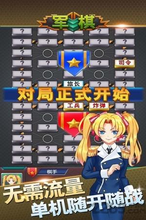 智夺军旗游戏图2