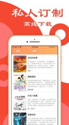 九游小说网app图6