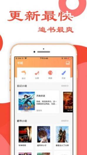 九游小说网app免费阅读最新版图7: