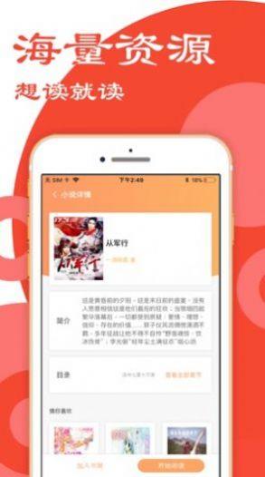 九游小说网app免费阅读最新版图5: