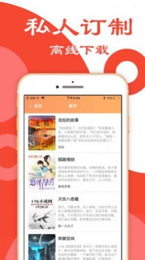 九游小说网app免费阅读最新版图13: