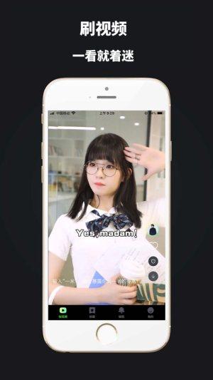 拍呱呱短视频App图1