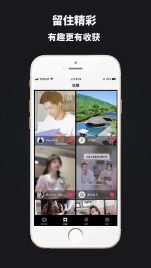 拍呱呱短视频App图2