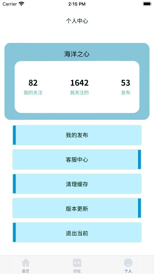 潜心潜水app官方版图2: