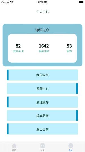 潜心潜水app图2