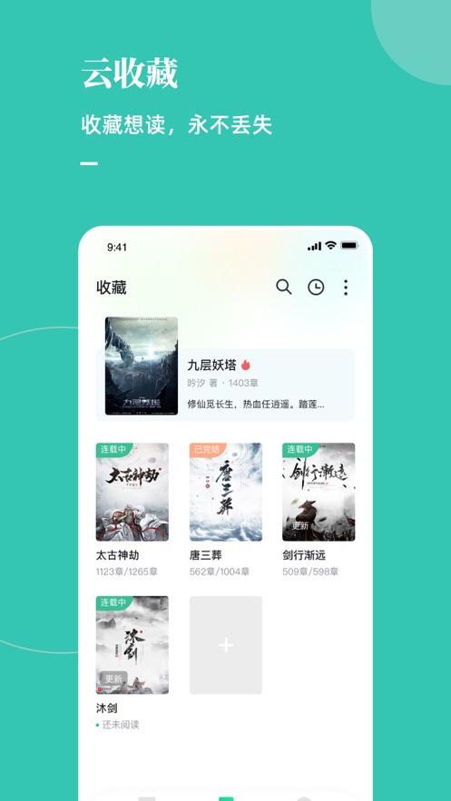 木瓜推书App官方版图1: