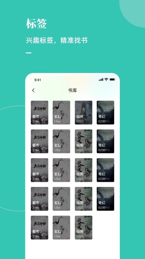 木瓜推书App官方版图3: