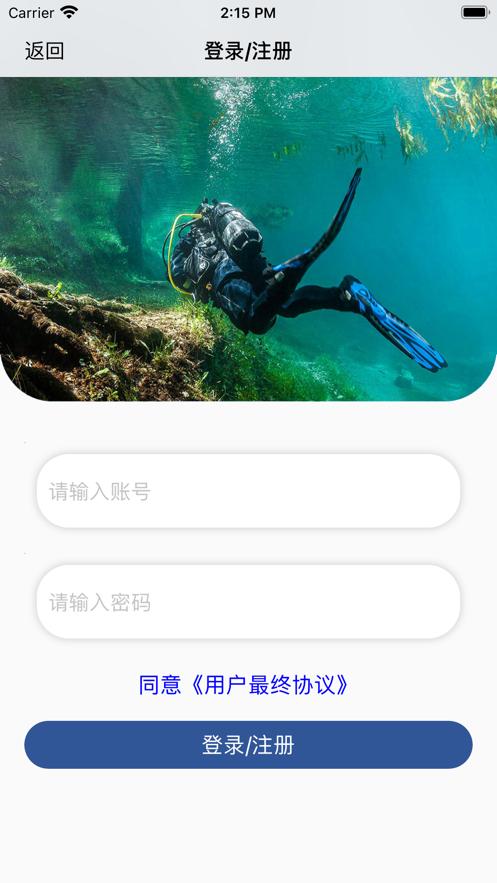 潜心潜水app官方版图4: