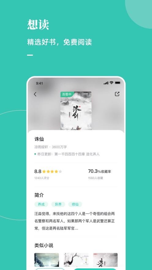 木瓜推书App官方版图2: