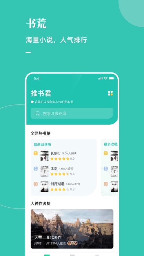 木瓜推书App官方版图4: