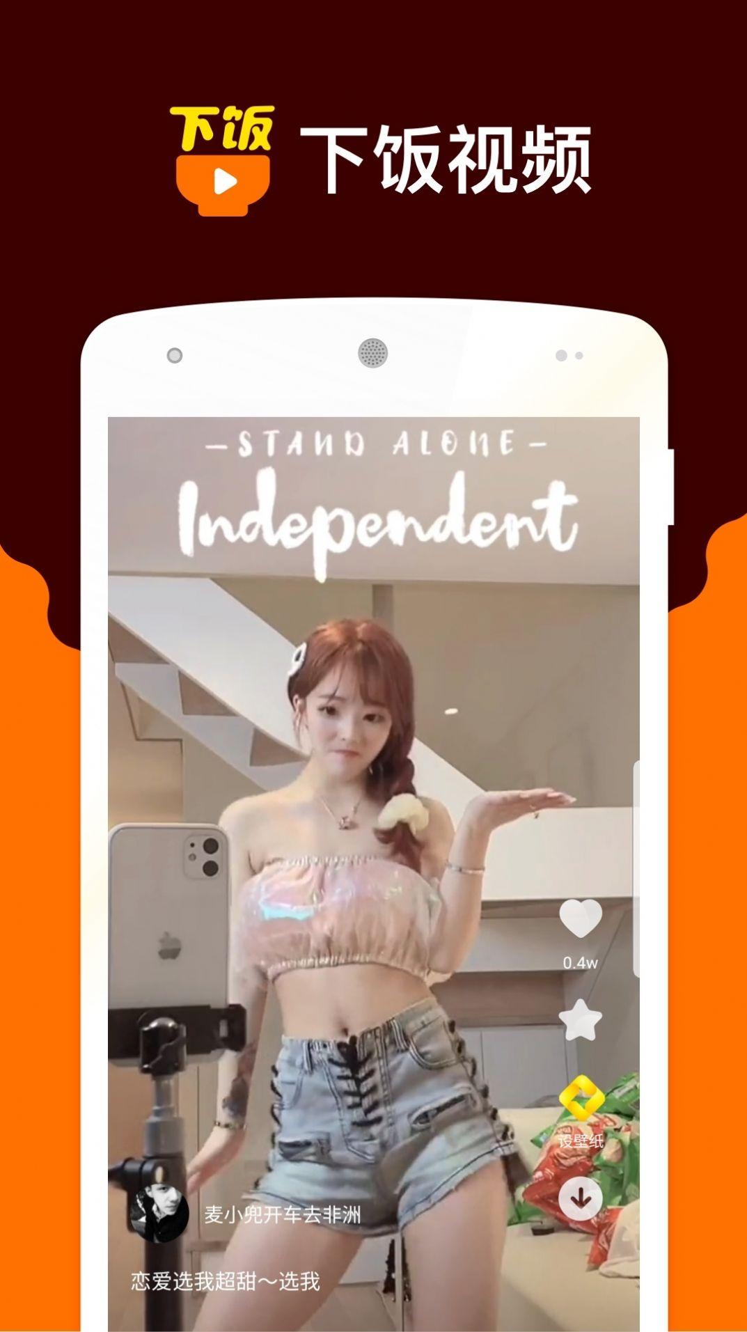 下饭小视频app官方版图1:
