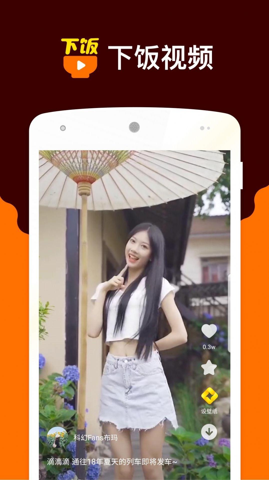 下饭小视频app官方版图4: