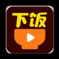 下饭小视频app