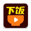 下饭小视频app官方版 v1.0.220