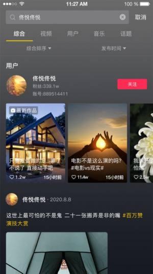 VGM短视频app图4