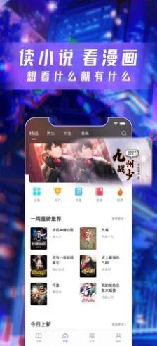 漫酷阅读器app最新手机端图3: