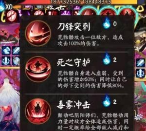 阴阳师凋零之梦阵容怎么搭配 凋零之梦阵容御魂搭配攻略图片4