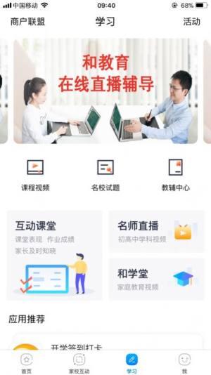 石家庄中小学幼儿园线上教育平台入口图2