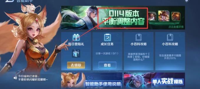 王者荣耀22赛季结束具体时间:s22更新时间和结束时间介绍[多图]图片2