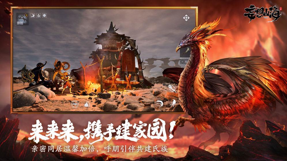 腾讯妄想山海手游官网正版图3: