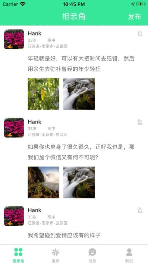 亲相兀app官网版图1: