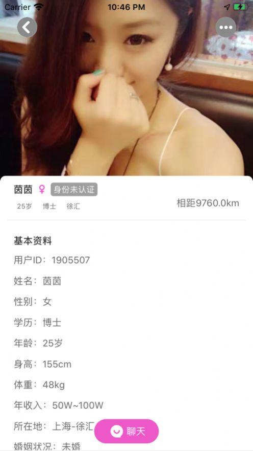 亲相兀app官网版图4: