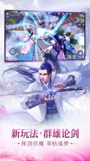 刀剑如梦之白浅官方版图3