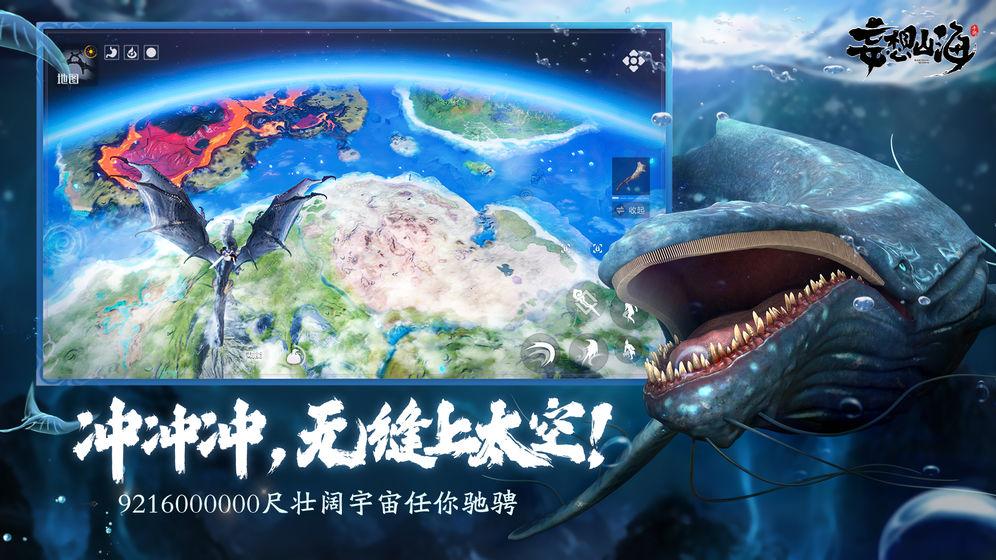 腾讯妄想山海手游官网正版图1: