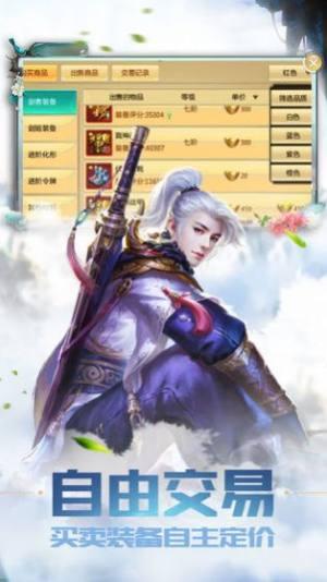 刀剑如梦之白浅官方版图2