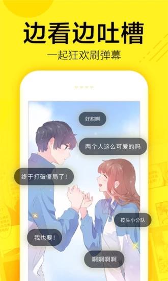 谜妹漫画v1.1.32.377官方修复版入口图2: