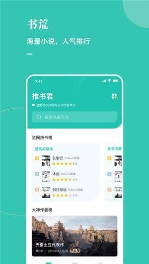 小说制造机App图1