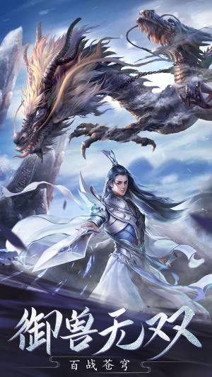 傲剑情缘之一剑泯恩仇手游官网版图片1