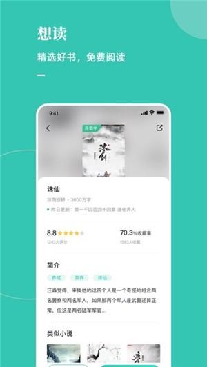 小说制造机App官方免费版图2: