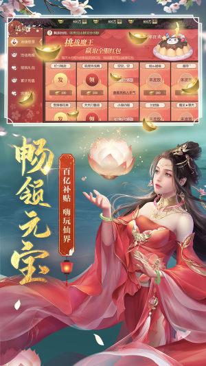 剑玲珑之青丘狐仙官网版图5