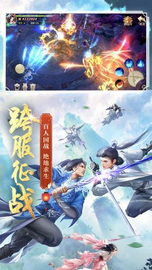 剑玲珑之青丘狐仙官网版图3