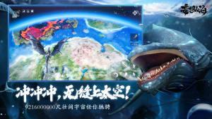 妄想山海体验服图1