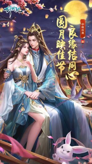 剑玲珑之青丘狐仙手游官网最新版图片1
