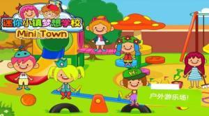 托卡小镇梦想学校游戏官方版图片1