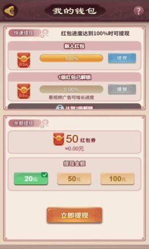 秦汉大乱斗红包版图2