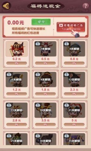 秦汉大乱斗红包版图3