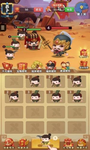 秦汉大乱斗红包版图4