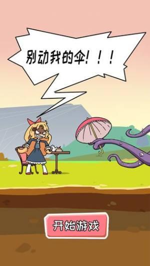 别动我的伞无限金币破解版图片1