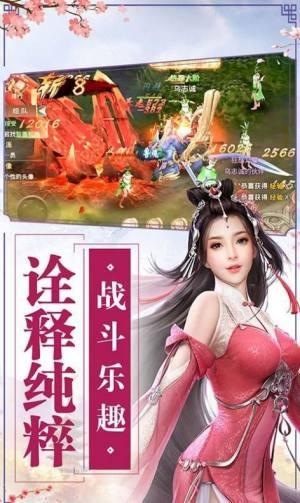 问鼎天域御剑决手游最新官网版图片1