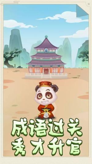 熊猫小秀才红包版安卓游戏图片1