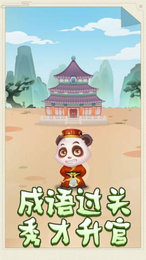 熊猫小秀才红包版图3