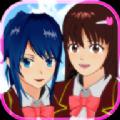 櫻花校園模擬器最新版精靈中文版