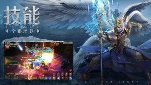 荣耀大天使2.0官网版图2