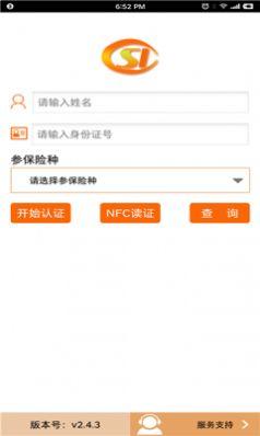 慧阅社保网络认证app下载安装图2: